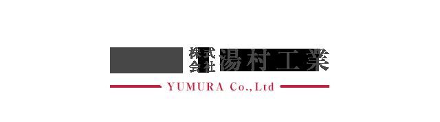 株式会社 湯村工業 KYK ロゴ 会社名